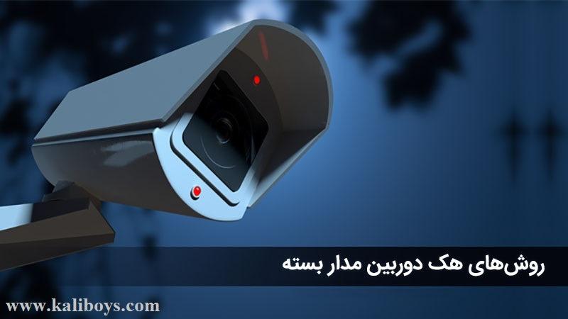 روش های نفوذ به دوربین مداربسته