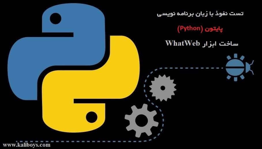 هک و امنیت با پایتون جلسه چهارم - ساخت ابزار WhatWeb