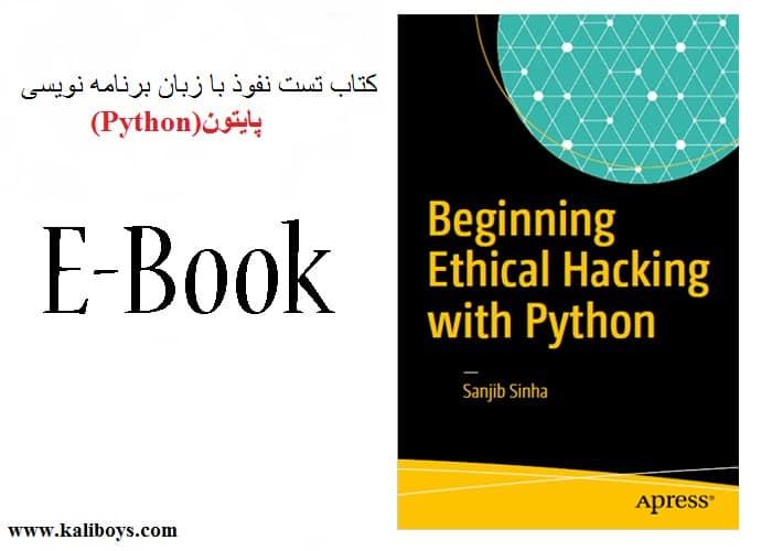 دانلود کتاب تست نفوذ با پایتون - Beginning Ethical Hacking with Python