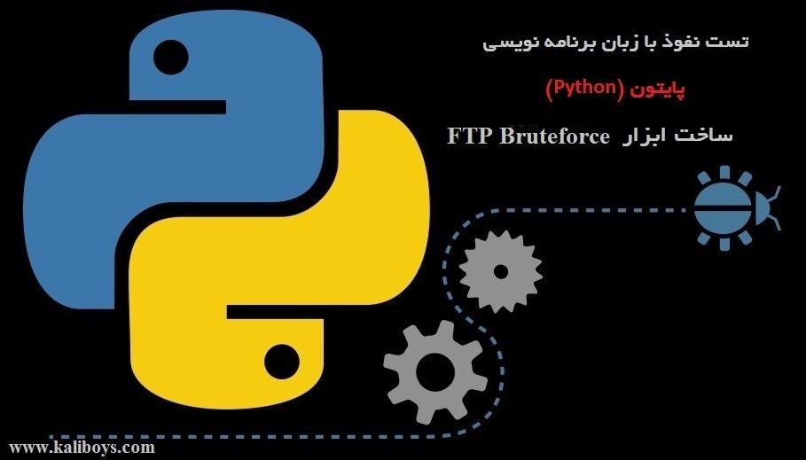 هک و امنیت با پایتون جلسه سیزدهم – ساخت ابزار FTP BruteForce