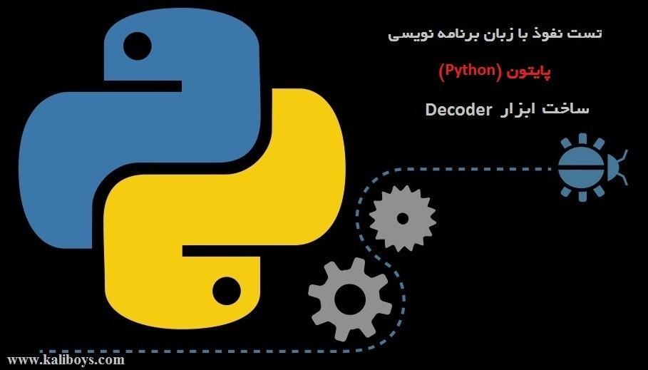 هک و امنیت با پایتون جلسه نهم– ساخت ابزار Decoder