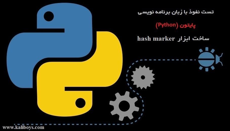 هک و امنیت با پایتون جلسه دهم – ساخت ابزار Hash maker
