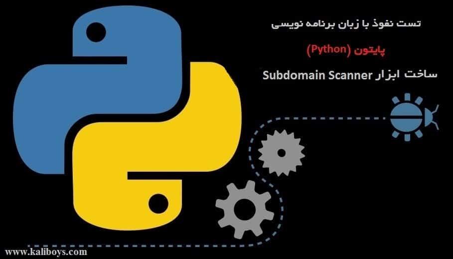 هک و امنیت با پایتون جلسه پنجم – ساخت ابزار Subdomain Scanner