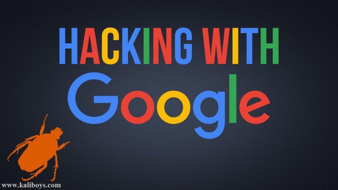گوگل هکینگ (google hacking) چیست؟