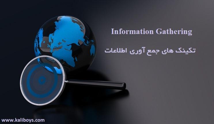 تکنیک های جمع آوری اطلاعات (قسمت دوم)