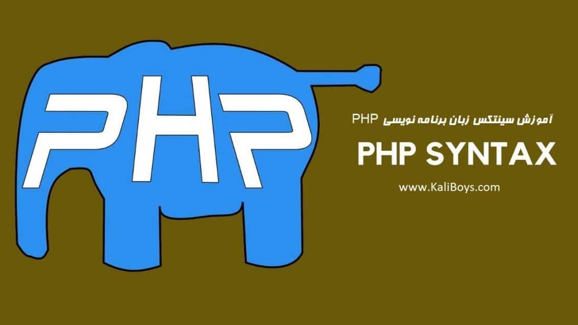 آموزش Syntax زبان برنامه نویسی PHP