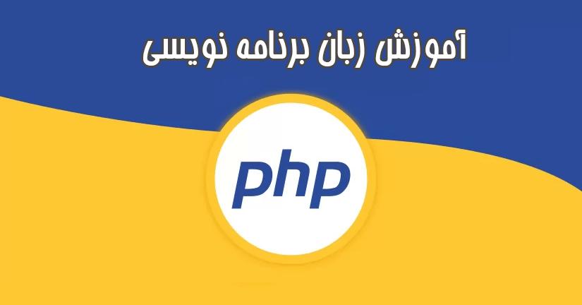 پی اچ پی (PHP) چیست؟