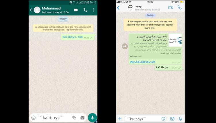 فونت ماشین تحریر در واتساپ