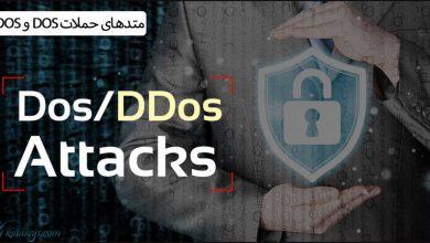 متدهای حملات DOS و DDOS