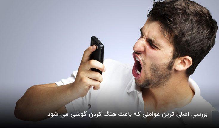 10 دلیل که باعث هنگ کردن گوشی موبایل می شود