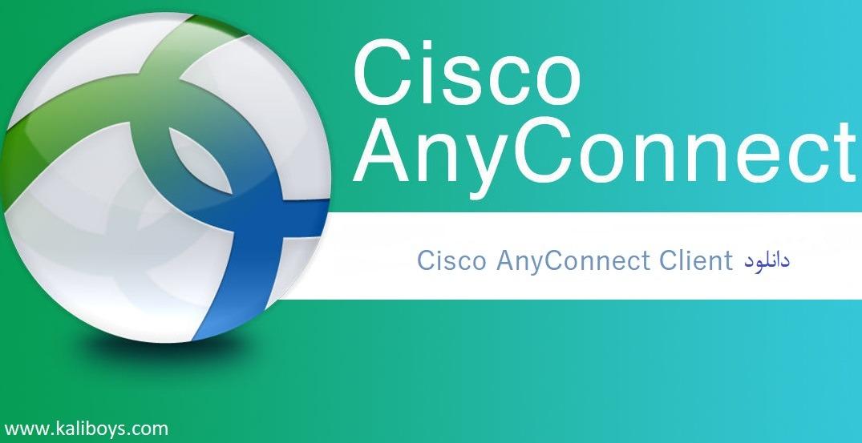 آموزش استفاده از برنامه Cisco AnyConnect
