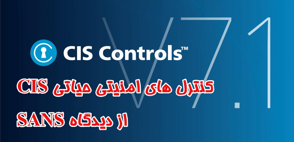 کنترل های امنیتی 20 گانه (CIS) از دیدگاه SANS