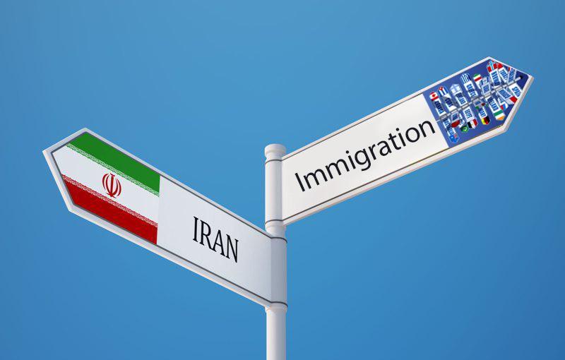 برای مهاجرت چه شرایطی را باید پذیرفت؟