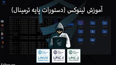 آموزش لینوکس (دستورات پایه ترمینال)