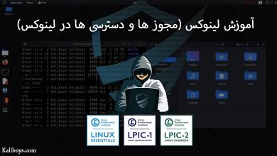 آموزش لینوکس (مجوز ها و دسترسی ها در لینوکس)